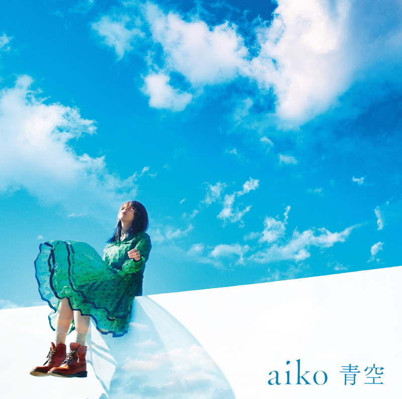 aiko「青空」通常仕様(提供:ポニーキャニオン)