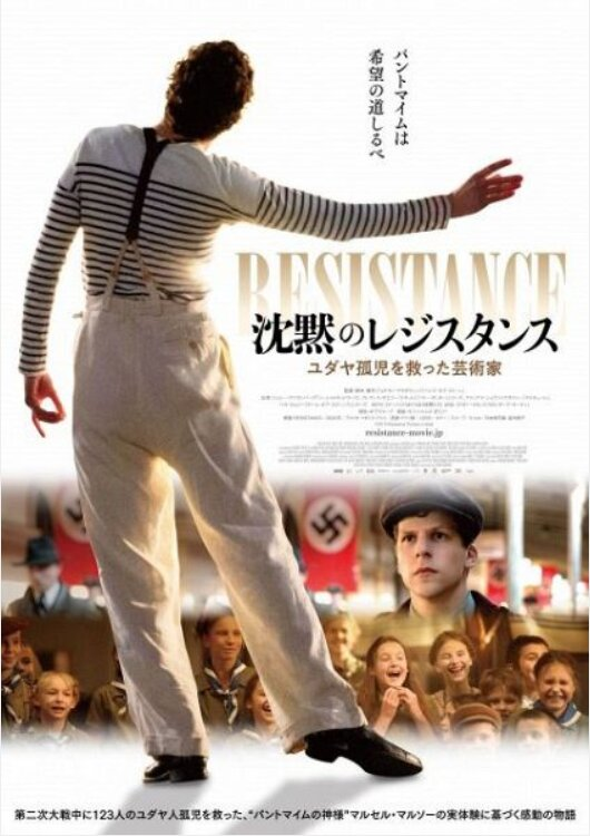 2019 Resistance Pictures Limited.resistance-movie.jp