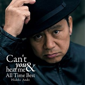 『Can't you hear me』&『All Time Best』』(7月14日発売)